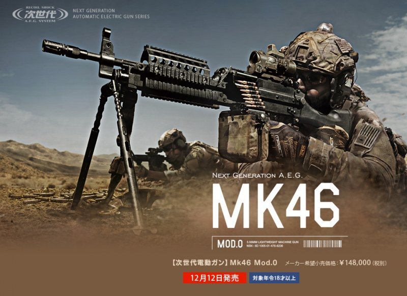 Review de la TOKYO MARUI LMG MK46 MOD.0 NGRS